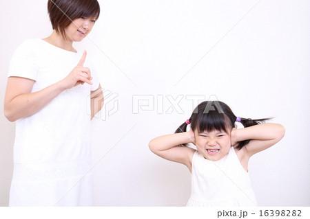 母親に叱られて耳をふさぐ女の子 16398282