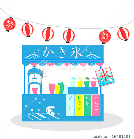 祭かき氷氷屋台お祭り縁日のイラスト素材 16481201 Pixta