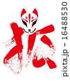 狐 16488530