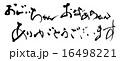 筆文字 おじいちゃん おばあちゃん ありがとうございます.n 16498221