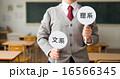学生 16566345