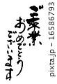 筆文字 ベクター ご卒業おめでとうございますのイラスト 16586793