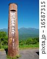 平沢峠から眺めた八ヶ岳 16587315