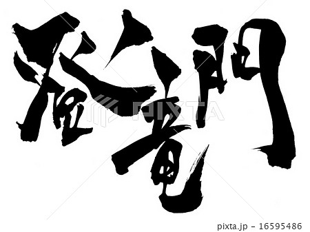 登竜門文字のイラスト素材 16595486 Pixta