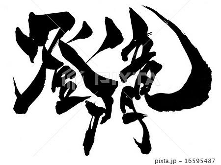 登竜門文字のイラスト素材 16595487 Pixta