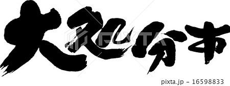 大処分市のイラスト素材 [16598833] - PIXTA