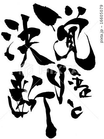 覚悟と決断・・・文字 16605079