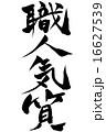 筆文字 職人気質 16627539