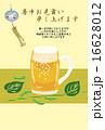 生ビール テンプレート 暑中見舞いのイラスト 16628012