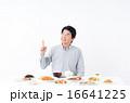 ミドルの男性(食生活) 16641225