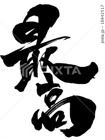 最高・・・文字のイラスト素材 [16642517] - PIXTA