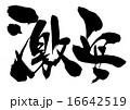 激安 筆文字 漢字のイラスト 16642519