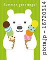 アイスクリームとシロクマ 16720314