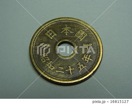 字体が毛筆書体のレトロな五円玉(フデ五) 16815127