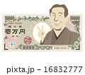 vサイン ベクター 1万円札のイラスト 16832777