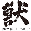 Animal Japanese brushed calligraphy 16850982