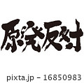 Anti Nuclear Japanese brushed calligraphy 16850983