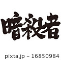 Assassin Japanese brushed calligraphy 16850984