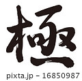 Extremely Japanese brushed calligraphy 16850987