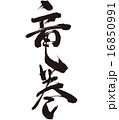 Tornado Japanese brushed calligraphy 16850991