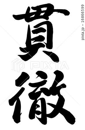 貫徹のイラスト素材 [16866599] ...