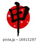 申 文字 年賀状  16915297