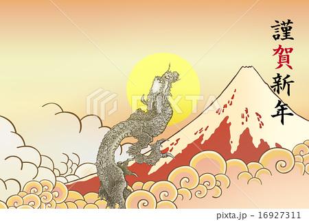 葛飾北斎 登竜の不二より 年賀状イメージのイラスト素材 16927311 Pixta