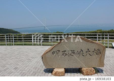 明石海峡大橋石碑/兵庫県淡路市 16938103