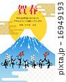 踊るサルと富士山と初日の出 賀詞・添書付 16949193
