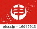 干支 申 筆文字のイラスト 16949913