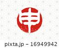 干支 申 筆文字のイラスト 16949942