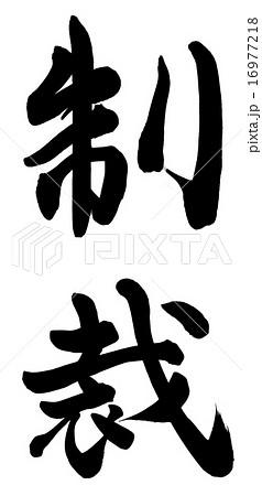 制裁のイラスト素材 [16977218] ...