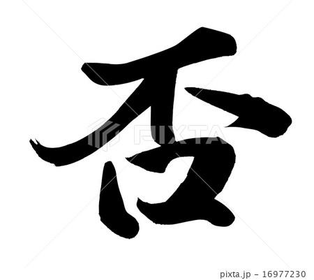 否のイラスト素材 [16977230] - ...