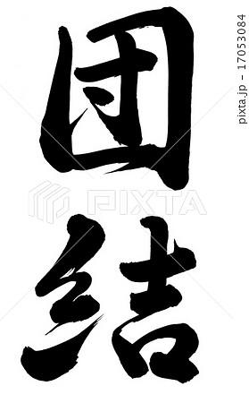 団結のイラスト素材 [17053084] - PIXTA