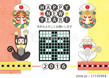 2016年申年完成年賀状テンプレート「リバーシ勝負」HAPPYNEWYEAR 17130968