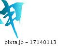 干支 申 筆文字のイラスト 17140113