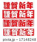 ベクター 賀詞 漢字のイラスト 17148248