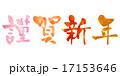 筆文字 ベクター 年賀状のイラスト 17153646