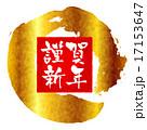 謹賀新年 筆文字 年賀状 17153647