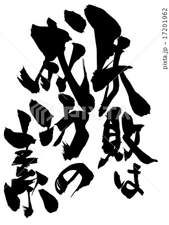 失敗は成功の素・・・文字のイラスト素材 [17201962] - PIXTA