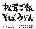 松茸ご飯そばうどん横 17220284