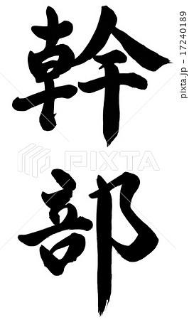 幹部のイラスト素材 [17240189] - PIXTA