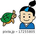 浦島太郎と亀 17255805