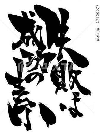 失敗は成功の素・・・文字のイラスト素材 [17256977] - PIXTA