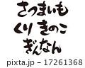秋の味覚 筆文字 17261368