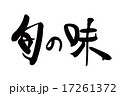 旬の味 筆文字 17261372