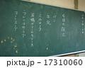 懐かしの学校黒板 17310060