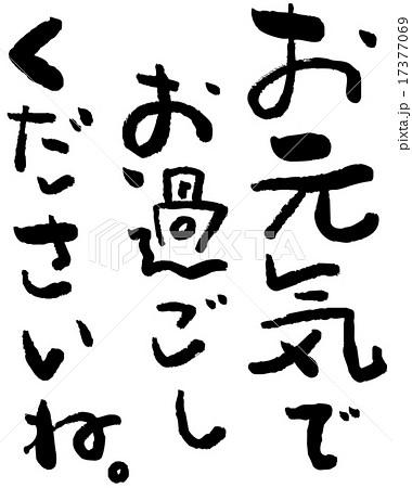 筆文字 お元気でお過ごしくださいね。のイラスト素材 [17377069] - PIXTA
