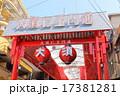大須 大須仁王門通り 名古屋の写真 17381281