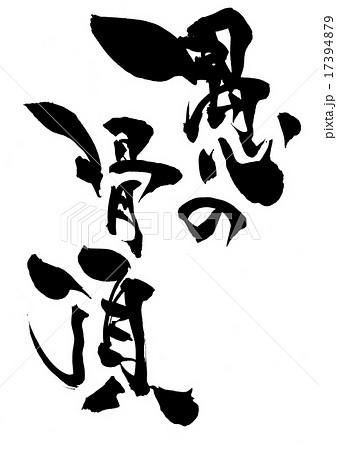愚の骨頂・・・文字のイラスト素材 [17394879] - PIXTA